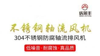 防腐风机怎么分类?庆莱丰带你秒变技术大咖!