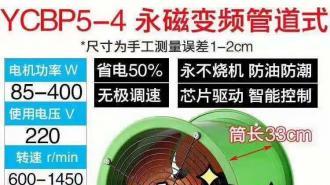 庆莱丰变频风机行业技术重大突破